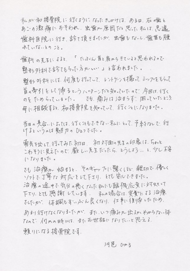 kawamura-okoe