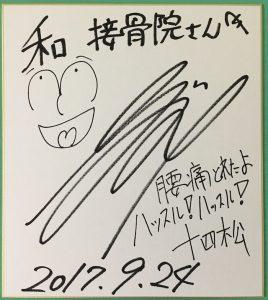 小野大輔さんサイン