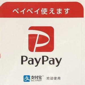 ペイペイ(PayPay)